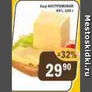 Акция - Сыр Костромской 45%