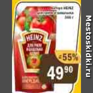 Акция - Кетчуп Heinz