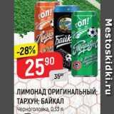 Магазин:Верный,Скидка:Лимонад Тархун/Байкал
