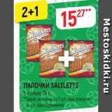 Магазин:Верный,Скидка:Палочки Saltletts