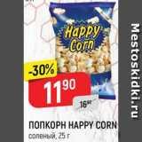 Магазин:Верный,Скидка:Попкорн Happy Corn