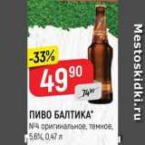 Скидка: ПИВО Балтика