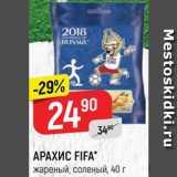 Магазин:Верный,Скидка:Арахис Fifa