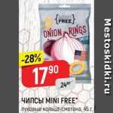 Магазин:Верный,Скидка:ЧИПСЫ Mini Free