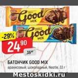Магазин:Верный,Скидка:Батончик шоколадный Good Mix