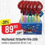 Скидка: Мыльные пузыри Fifa-2018