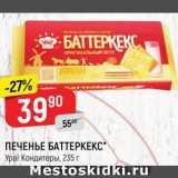 Скидка: ПЕЧЕНЬЕ Баттеркекс
