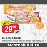 ПЕЧЕНЬЕ Каскад, Вес: 290 г