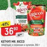 КЕТЧУП Mr.Ricco, Вес: 350 г