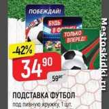 Магазин:Верный,Скидка:Подставка Футбол