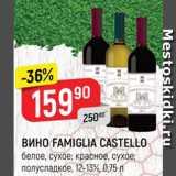 Скидка: ВИНО Famiglia Castello