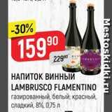 Магазин:Верный,Скидка:Напиток винный Lambrusco Flamentino