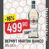 Скидка: Вермут Martini Bianco