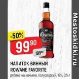 Магазин:Верный,Скидка:Напиток винный Rowane Favorite