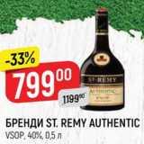 Магазин:Верный,Скидка:Бренди St.Remy Authentic