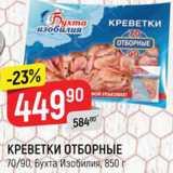 Скидка: КРЕВЕТКИ  Отборные 70/90