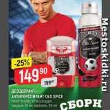 Скидка: Дезодорант-антиперспирант Old Spice