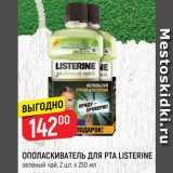Верный Акции - Ополаскиватель для рта Listerine
