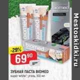 Верный Акции - ЗУБНАЯ ПАСТА Biomed