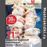 Магазин:Окей супермаркет,Скидка:Шашлык куриный