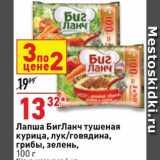 Магазин:Окей супермаркет,Скидка:Лапша БигЛанч