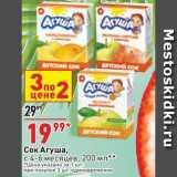 Магазин:Окей супермаркет,Скидка:Сок Агуша