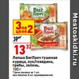 Магазин:Окей,Скидка:Лапша БигЛанч тушеная курица, лук/говядина, грибы, зелень