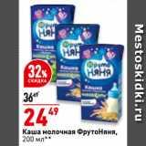 Магазин:Окей,Скидка:каша молочная ФрутоНяня