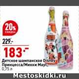 Скидка: Детское шампанское Disney принцесса/Микки Маус