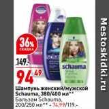 Магазин:Окей,Скидка:Шампунь женский/мужской Schauma