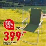 Кресло пляжное складное, Количество: 1 шт