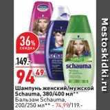 Магазин:Окей супермаркет,Скидка:Шампунь Schauma