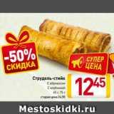 Магазин:Билла,Скидка:Струдель-стийк C абрикосом/ C клубникой