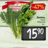 Магазин:Билла,Скидка:Зелень Укроп/ Петрушка