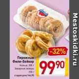 Скидка: Пирожные Фили-Бейкер Кольца, 300 г; Заварные эклеры 250 г