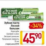 Магазин:Билла,Скидка:Зубная паста Лесной бальзам Кора дуба, Шалфей и алоэ, Экстракт ромашки,  Природная свежесть