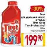 Скидка: Гель для удаления засора в трубах Tiret Turbo, Tiret Professional