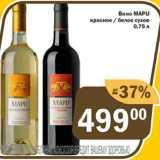 Скидка: Вино MAPU красное / белое сухое