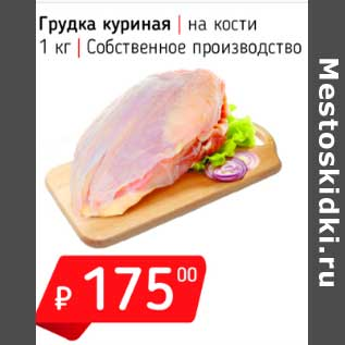 Рецепт куриных грудок на кости