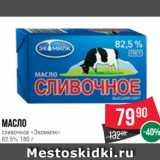 Скидка: Масло сливочное «Экомилк» 82.5% 180 г