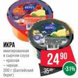 Магазин:Spar,Скидка:Икра имитированная в сырном соусе – красная – черная 200 г (Балтийский берег)