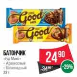 Скидка: Батончик «Гуд Микс» – Арахисовый – Шоколадный 33 г