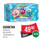 Магазин:Spar,Скидка:Салфетки влажные для детей «Смешарики» 64 шт.