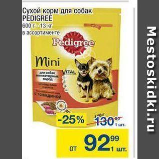 Акция - Сухой корм для собак PEDIGREE