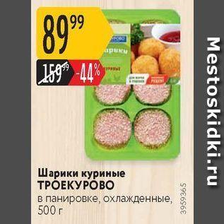 Акция - Шарики куриные ТРОЕКУРОВО