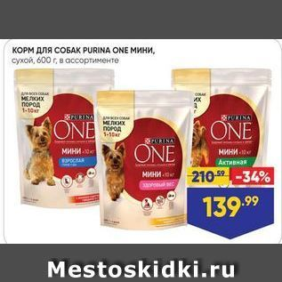 Акция - КОРМ Для СОБАК PURINA ONE MИНИ