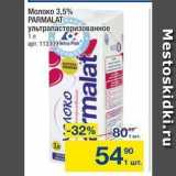 Метро Акции - Молоко 3,5% PARMALAT
