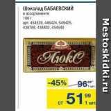 Метро Акции - Шоколад БАБАЕВСКИЙ