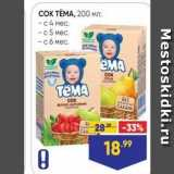 Магазин:Лента,Скидка:COK TEMA
