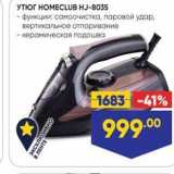 Лента Акции - УТЮГ НОМЕСLUB HJ-8035